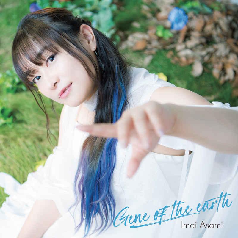 (CD)Gene of the earth(通常盤)/今井麻美