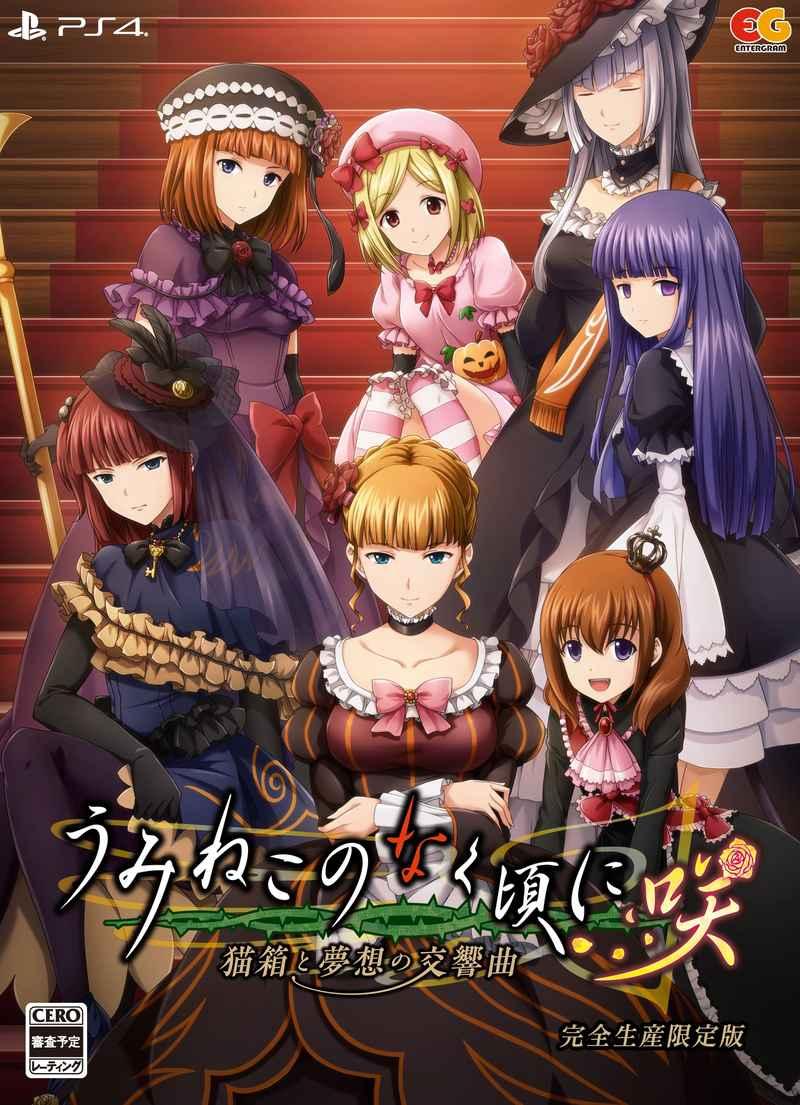 (PS4)うみねこのなく頃に咲 ~猫箱と夢想の交響曲~ 完全生産限定版