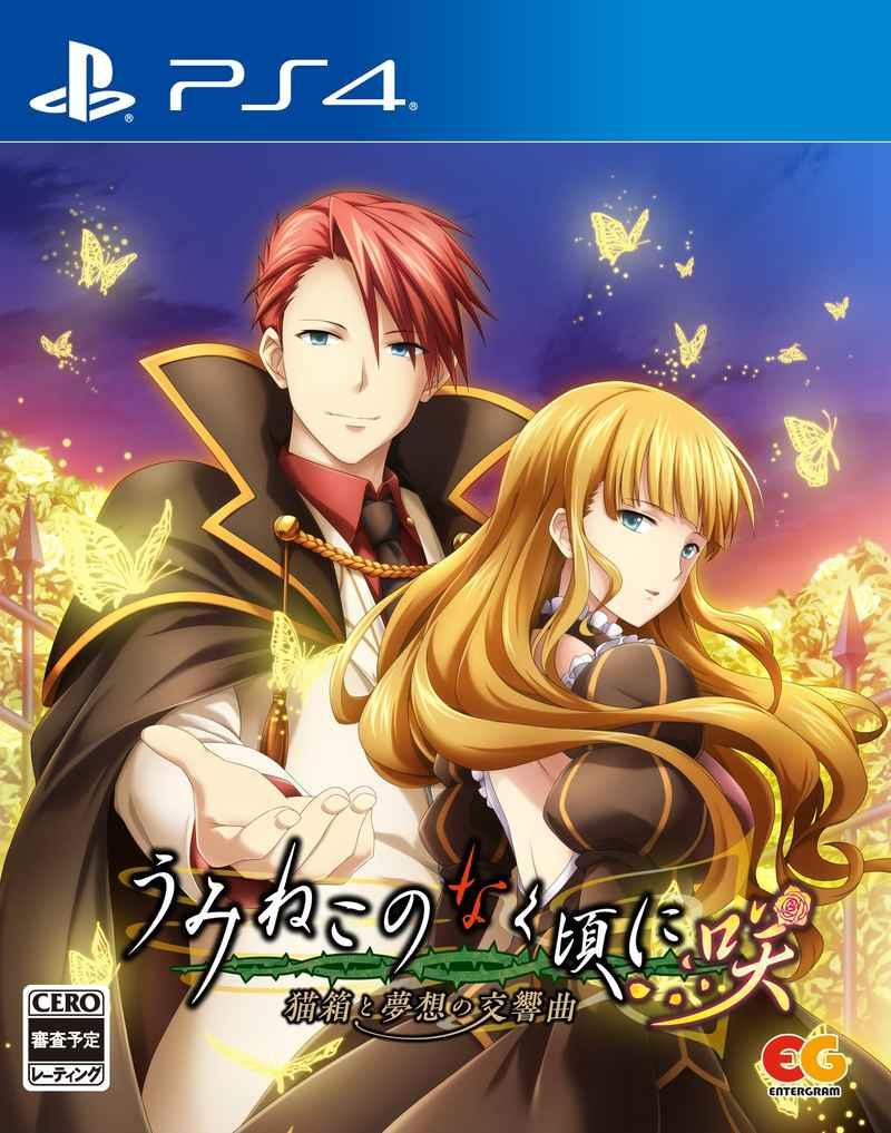 (PS4)うみねこのなく頃に咲 ~猫箱と夢想の交響曲~ 通常版