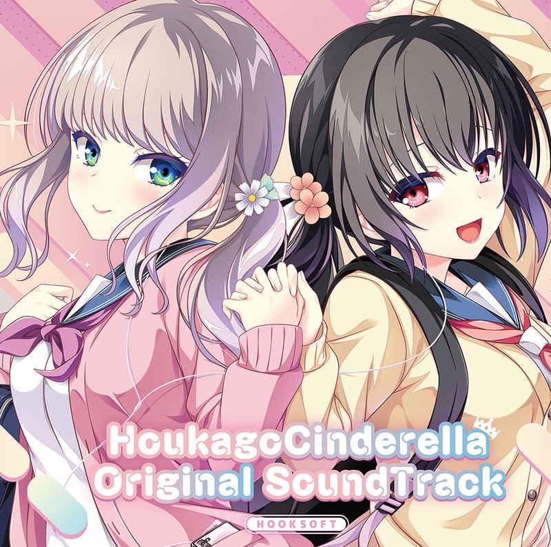 (CD)放課後シンデレラ -Original Soundtrack-