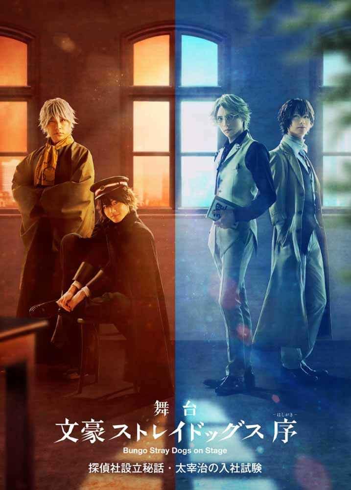 (DVD)舞台「文豪ストレイドッグス 序」探偵社設立秘話・太宰治の入社試験