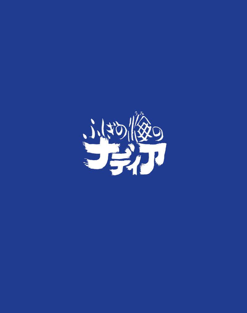 (BD)ふしぎの海のナディア Blu-ray BOX STANDARD EDITION