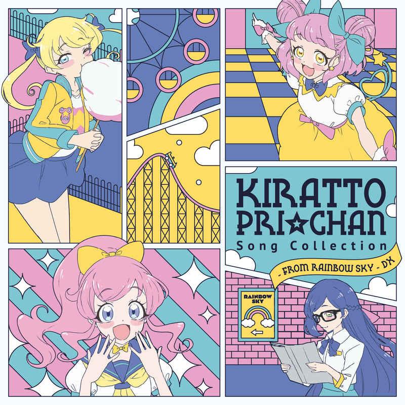 (CD)キラッとプリ☆チャン♪ソングコレクション ~ from RAINBOW SKY ~ DX