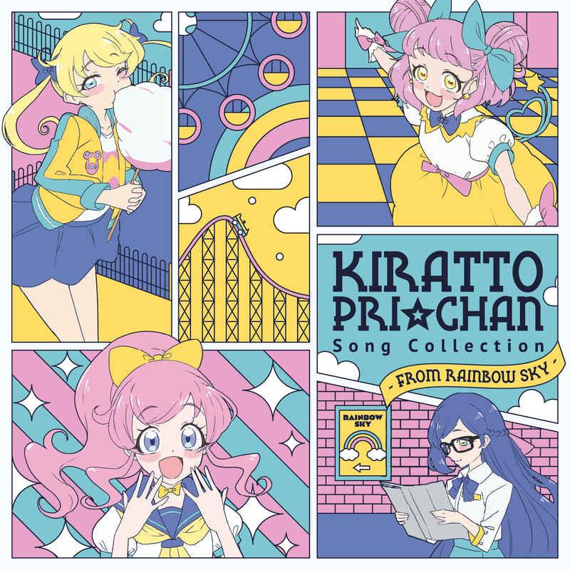(CD)キラッとプリ☆チャン♪ソングコレクション ~ from RAINBOW SKY ~