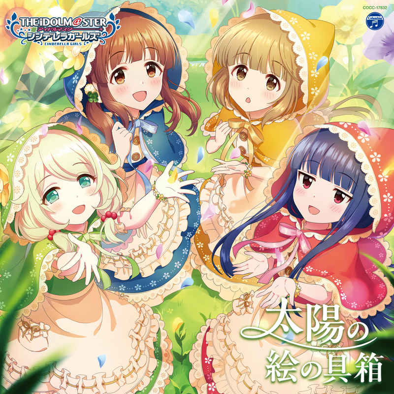 (CD)THE IDOLM@STER CINDERELLA GIRLS STARLIGHT MASTER GOLD RUSH! 02 太陽の絵の具箱