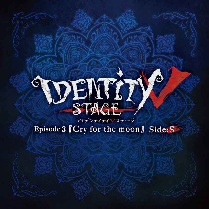 (CD)Identity V STAGE Ep3「Cry for the moon」サバイバー編主題歌「生きて」