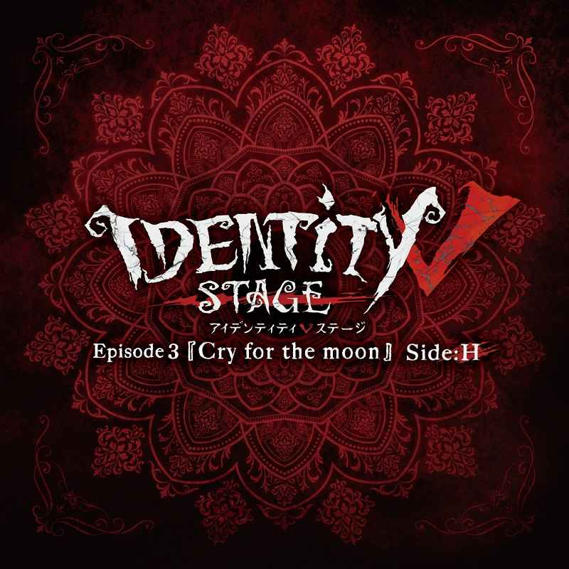 (CD)Identity V STAGE Ep3「Cry for the moon」ハンター編主題歌「acclamation」
