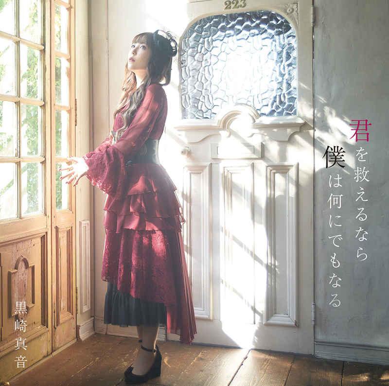 (CD)「禍つヴァールハイト -ZUERST-」オープニングテーマ 君を救えるなら僕は何にでもなる(初回限定盤)/黒崎真音
