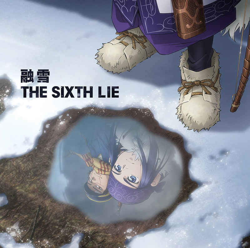 (CD)「ゴールデンカムイ」第三期エンディングテーマ 融雪/THE SIXTH LIE