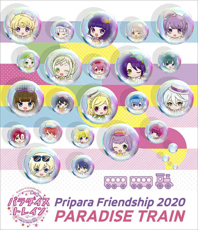 (BD)「プリパラ」Pripara Friendship 2020 パラダイストレイン!