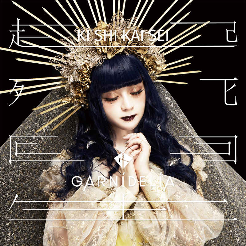 (CD)起死回生(初回限定盤A)/GARNiDELiA