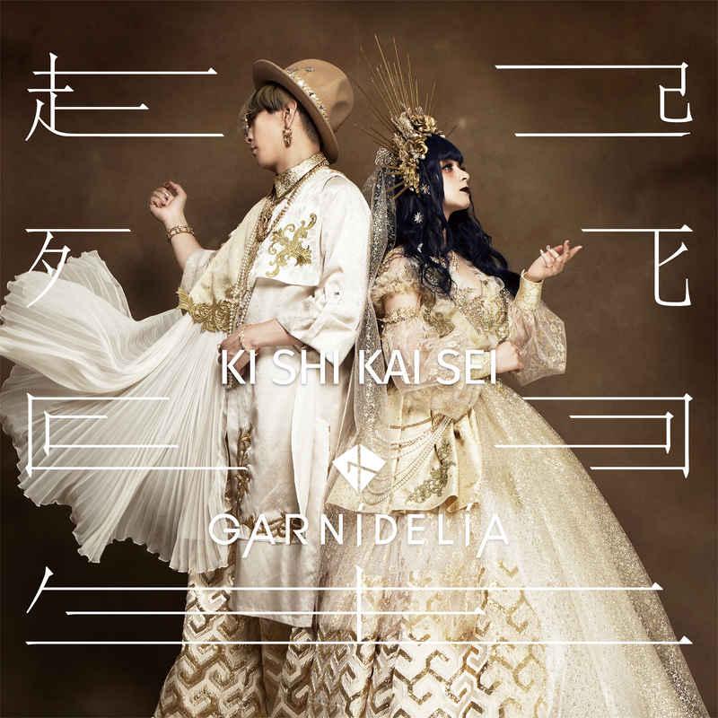 (CD)起死回生(初回限定盤B)/GARNiDELiA