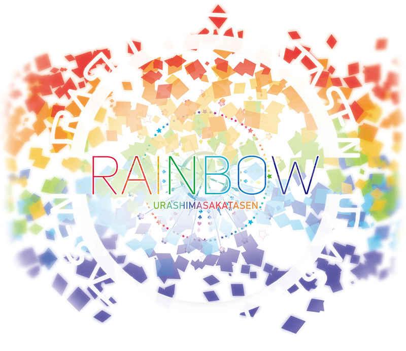 (CD)RAINBOW(初回限定盤)/浦島坂田船