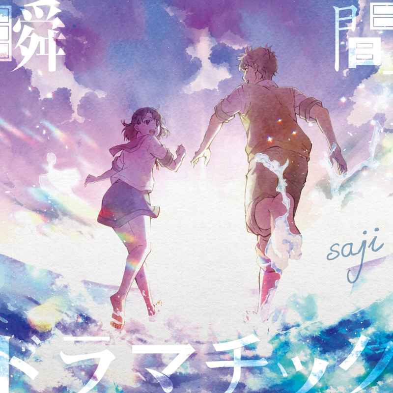 (CD)「君は彼方」主題歌 瞬間ドラマチック(初回限定盤)/saji