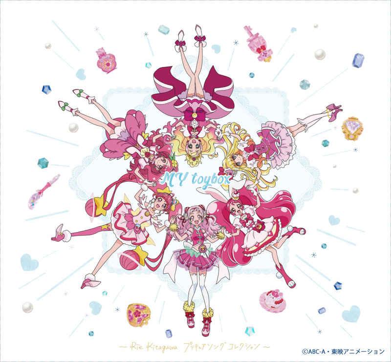 (CD)MY toybox~Rie Kitagawa プリキュアソングコレクション~