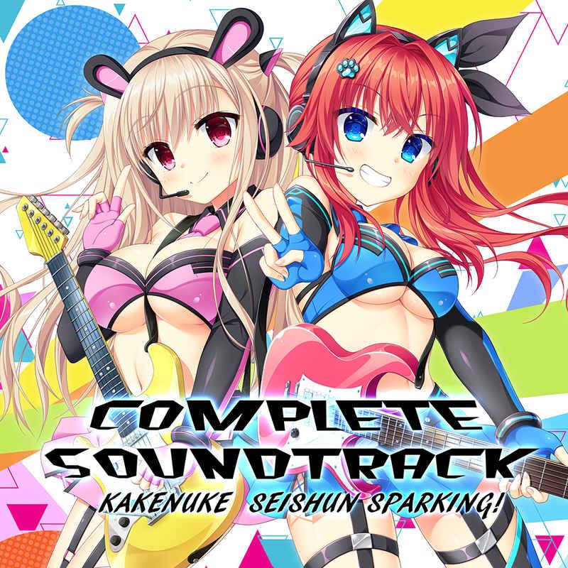 (CD)かけぬけ★青春スパーキング! コンプリートサウンドトラック B2タペストリー付き数量限定版