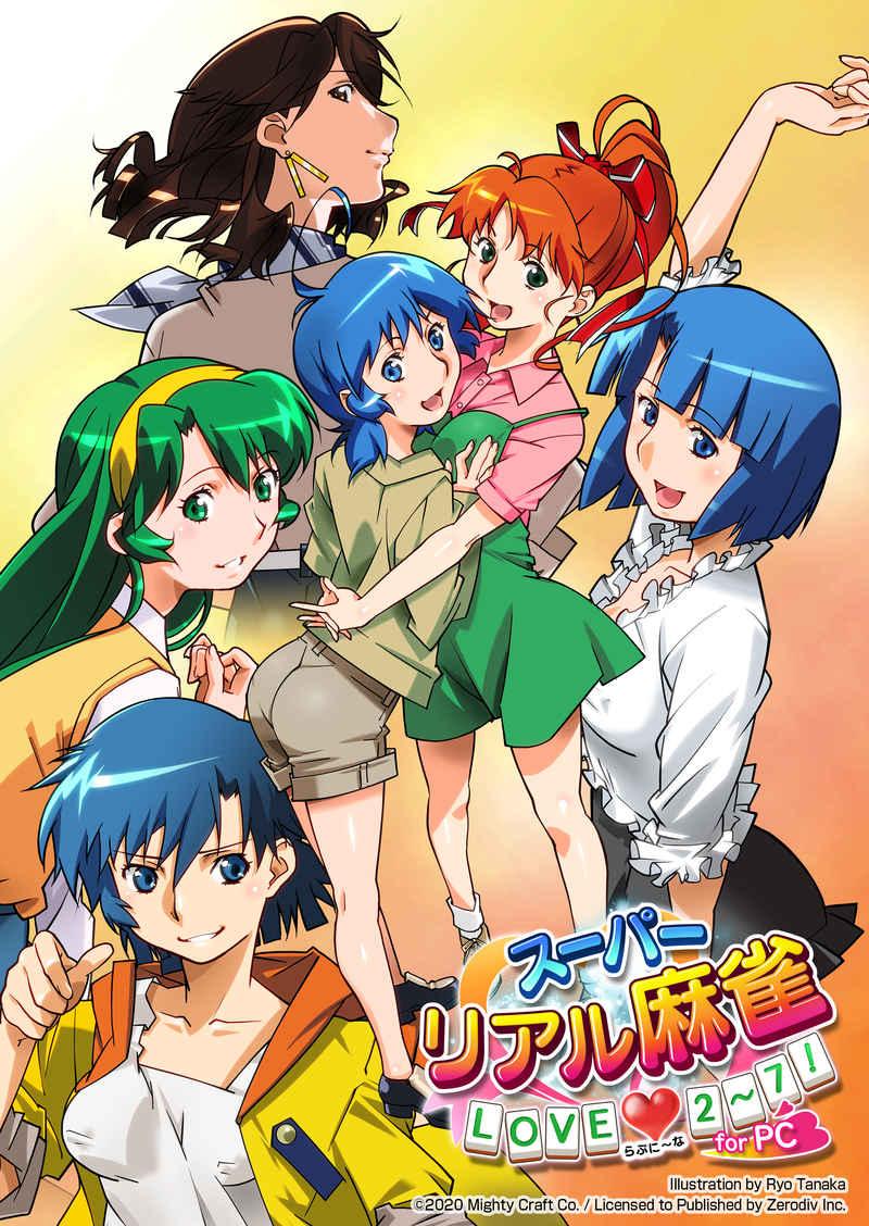 (PC)スーパーリアル麻雀 LOVE2~7! for PC 特装版