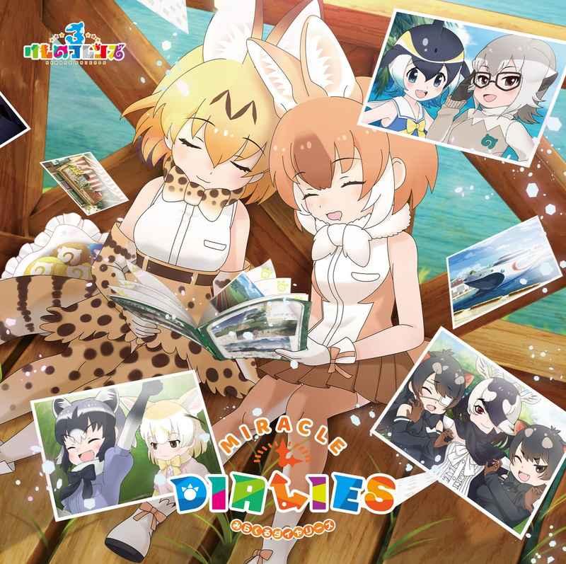 (CD)「けものフレンズ3」MIRACLE DIALIES(初回限定盤B)