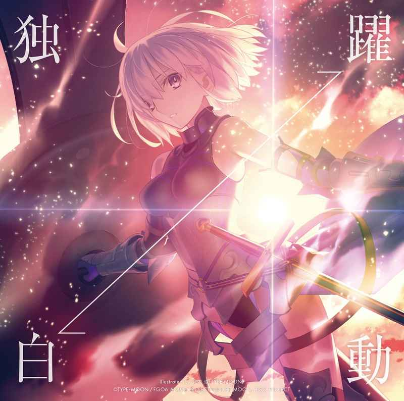 (CD)「劇場版 Fate/Grand Order -神聖円卓領域キャメロット- 前編 Wandering; Agateram」主題歌/「Fate/Grand Order」第2部後期主題歌 独白/躍動<FGO盤>(初回限定盤)/坂本真綾