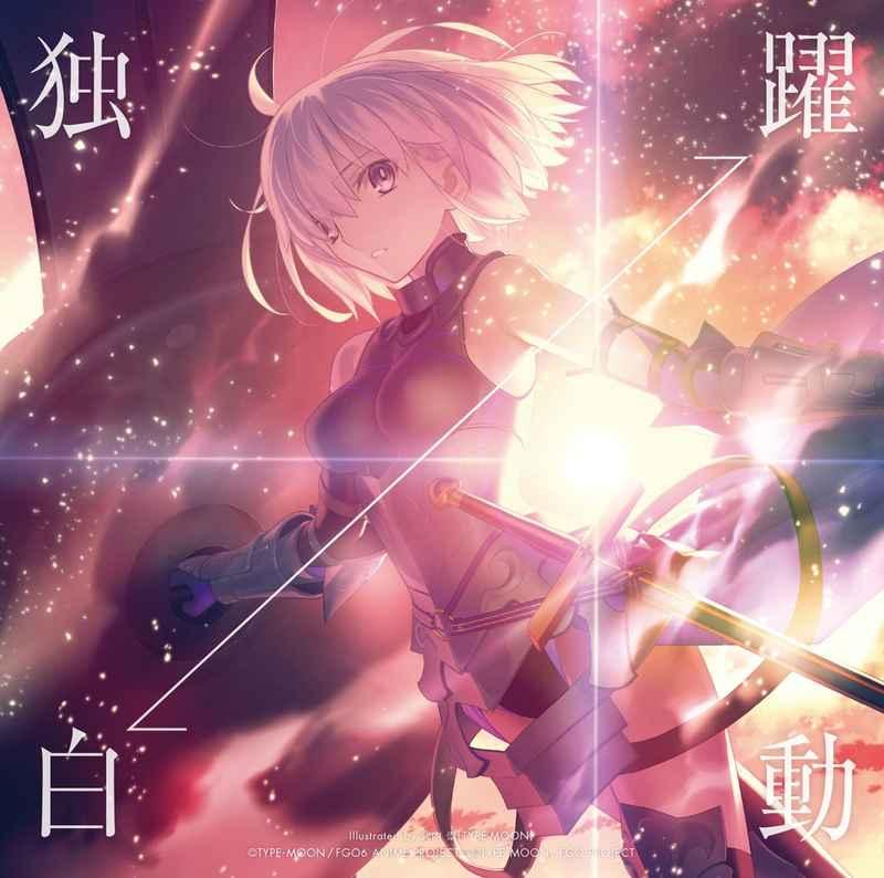 (CD)「劇場版 Fate/Grand Order -神聖円卓領域キャメロット- 前編 Wandering; Agateram」主題歌/「Fate/Grand Order」第2部後期主題歌 独白/躍動<FGO盤>(通常盤)/坂本真綾