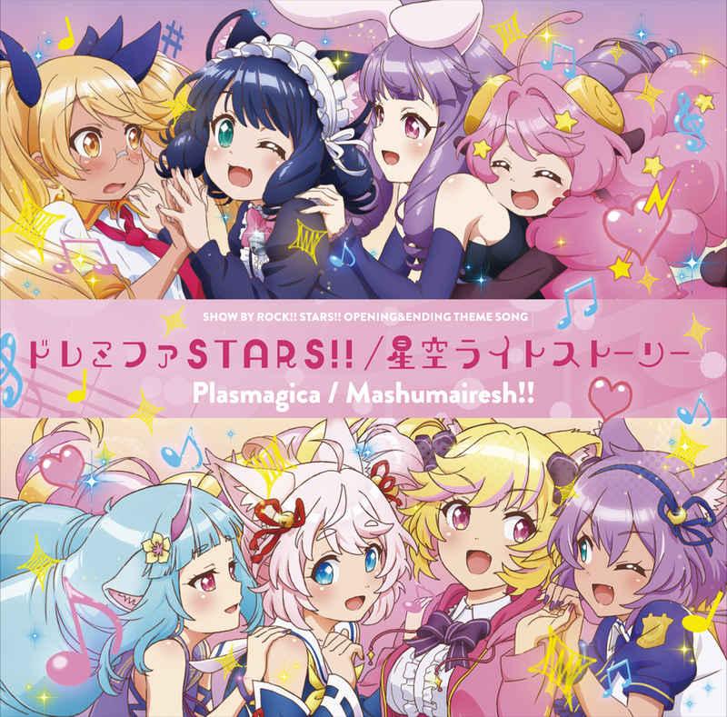 (CD)「SHOW BY ROCK!!STARS!!」オープニング&エンディングテーマ ドレミファSTARS!!/星空ライトストーリー