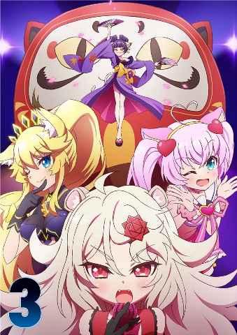 (BD)「SHOW BY ROCK!!STARS!!」Blu-ray 第3巻