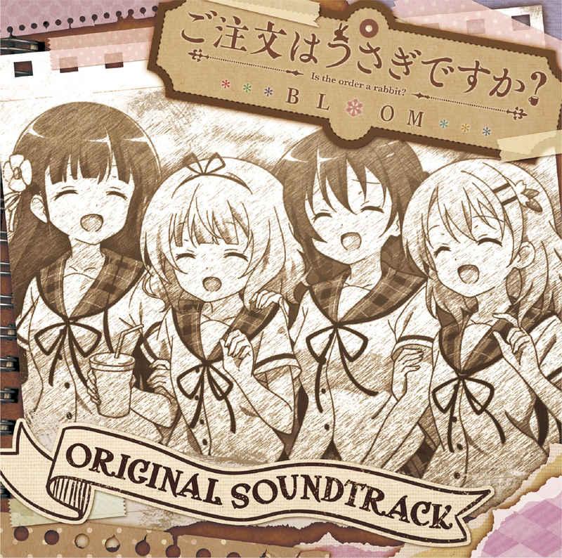 (CD)ご注文はうさぎですか? BLOOM ORIGINAL SOUNDTRACK
