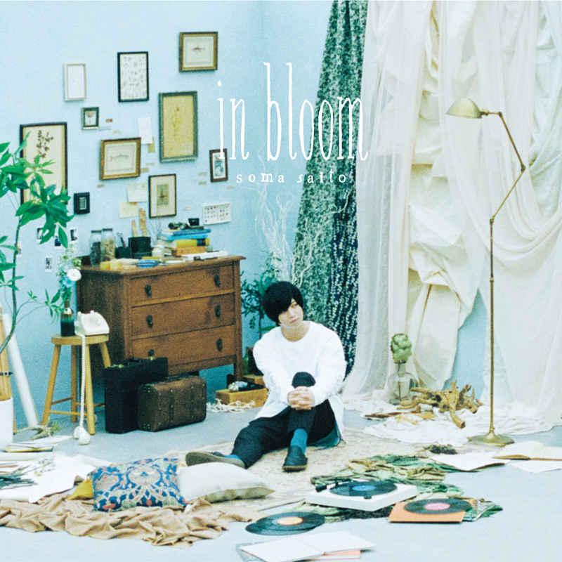 (CD)in bloom(初回限定盤)/斉藤壮馬