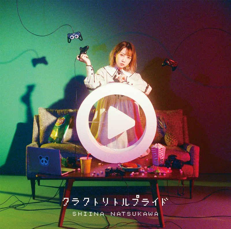 (CD)クラクトリトルプライド(初回生産限定盤)/夏川椎菜