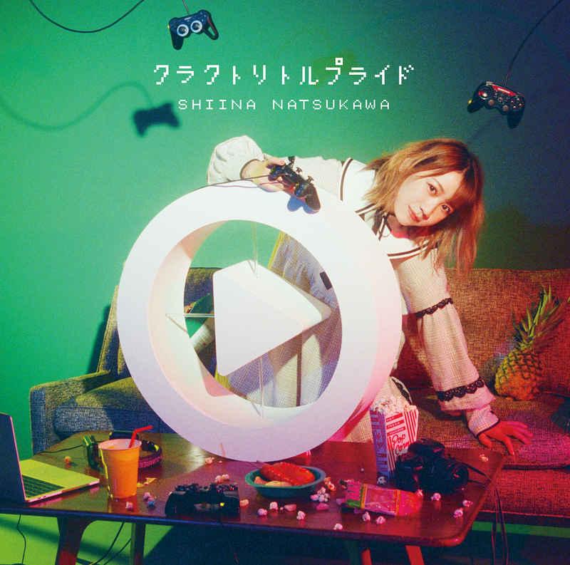 (CD)クラクトリトルプライド(通常盤)/夏川椎菜