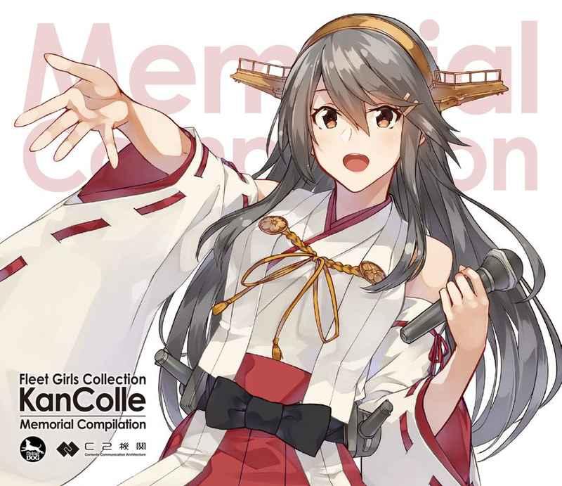 (CD)「艦隊これくしょん -艦これ-」KanColle Memorial Compilation