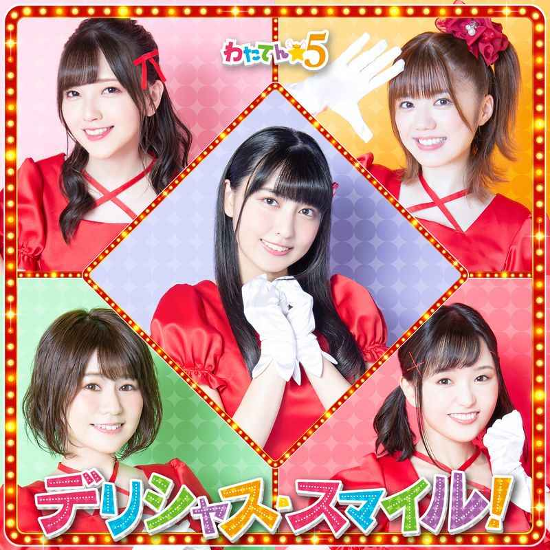 (CD)デリシャス・スマイル!(初回限定盤)/わたてん☆5