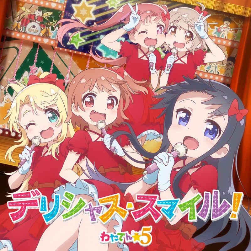 (CD)デリシャス・スマイル!(通常盤)/わたてん☆5