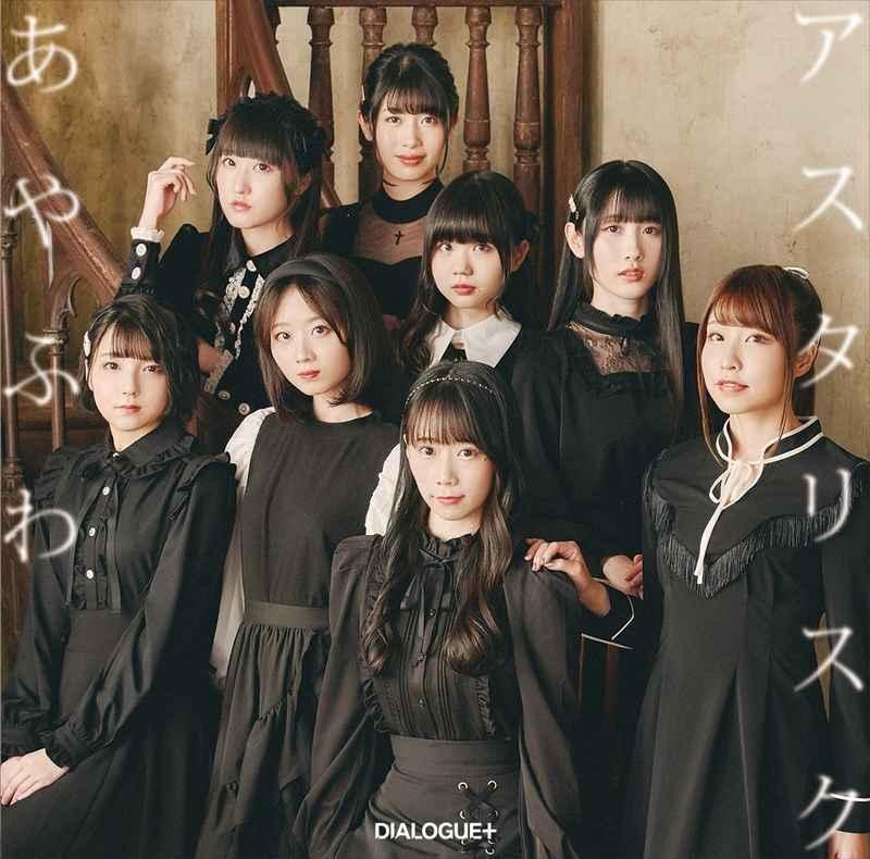 (CD)「弱キャラ友崎くん」エンディングテーマ あやふわアスタリスク(初回限定盤)/DIALOGUE+