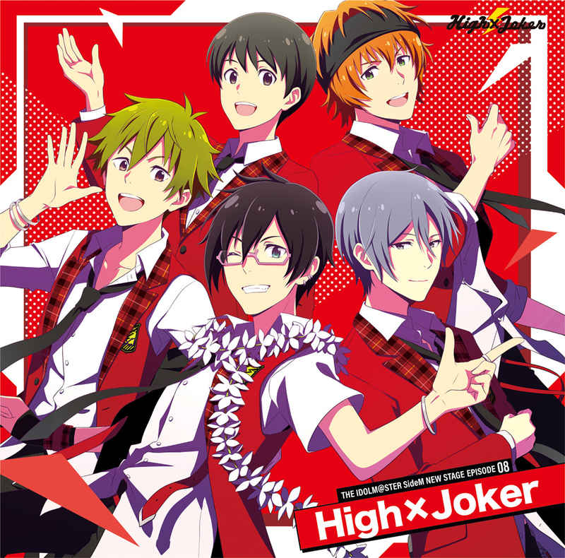 (CD)「アイドルマスター SideM」THE IDOLM@STER SideM NEW STAGE EPISODE:08 High×Joker