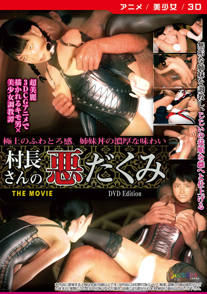 (DVD)村長さんの悪だくみ THE MOVIE [DVD Edition]