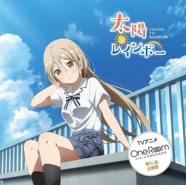 (CD)「One Room サードシーズン」テーマソング 太陽とレインボー/琴川晶