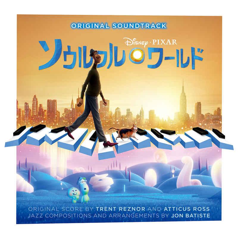 (CD)ソウルフル・ワールド(オリジナル・サウンドトラック)