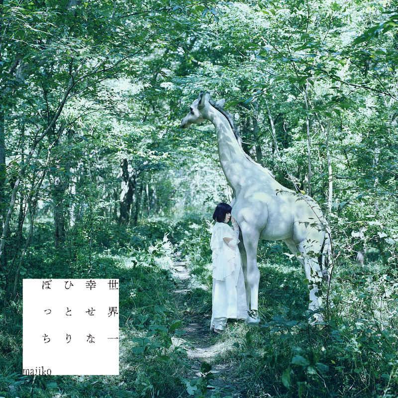 (CD)世界一幸せなひとりぼっち(限定盤)/majiko