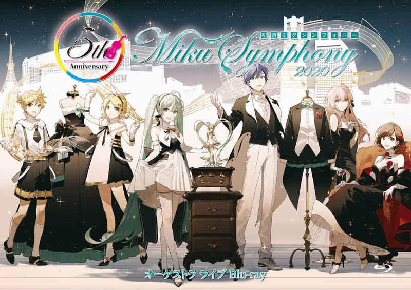 (BD)初音ミクシンフォニー~Miku Symphony2020 オーケストラライブBlu-ray