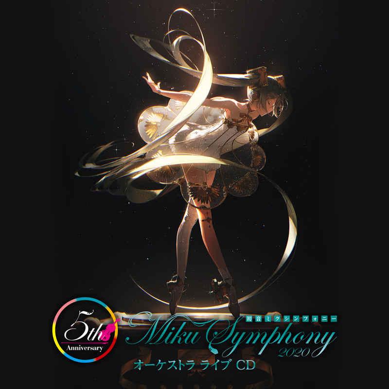 (CD)初音ミクシンフォニー~Miku Symphony2020 オーケストラライブCD
