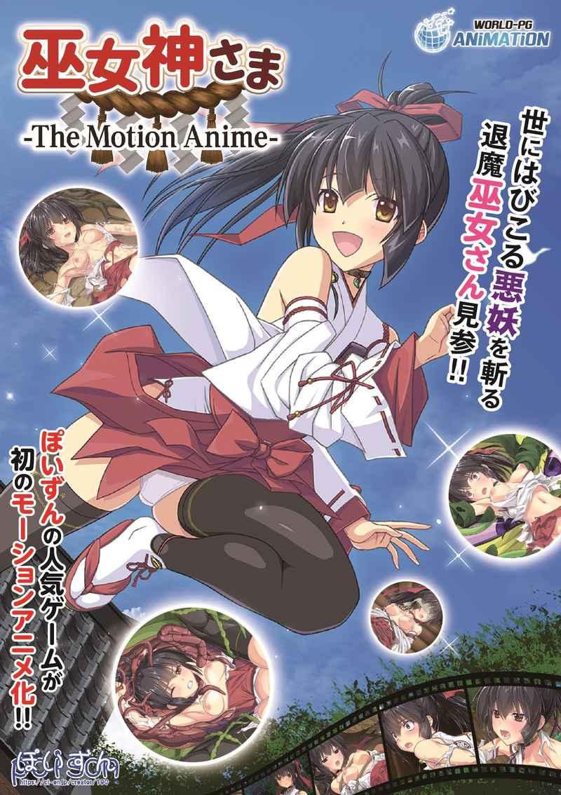 (DVD)巫女神さま -The Motion Anime-