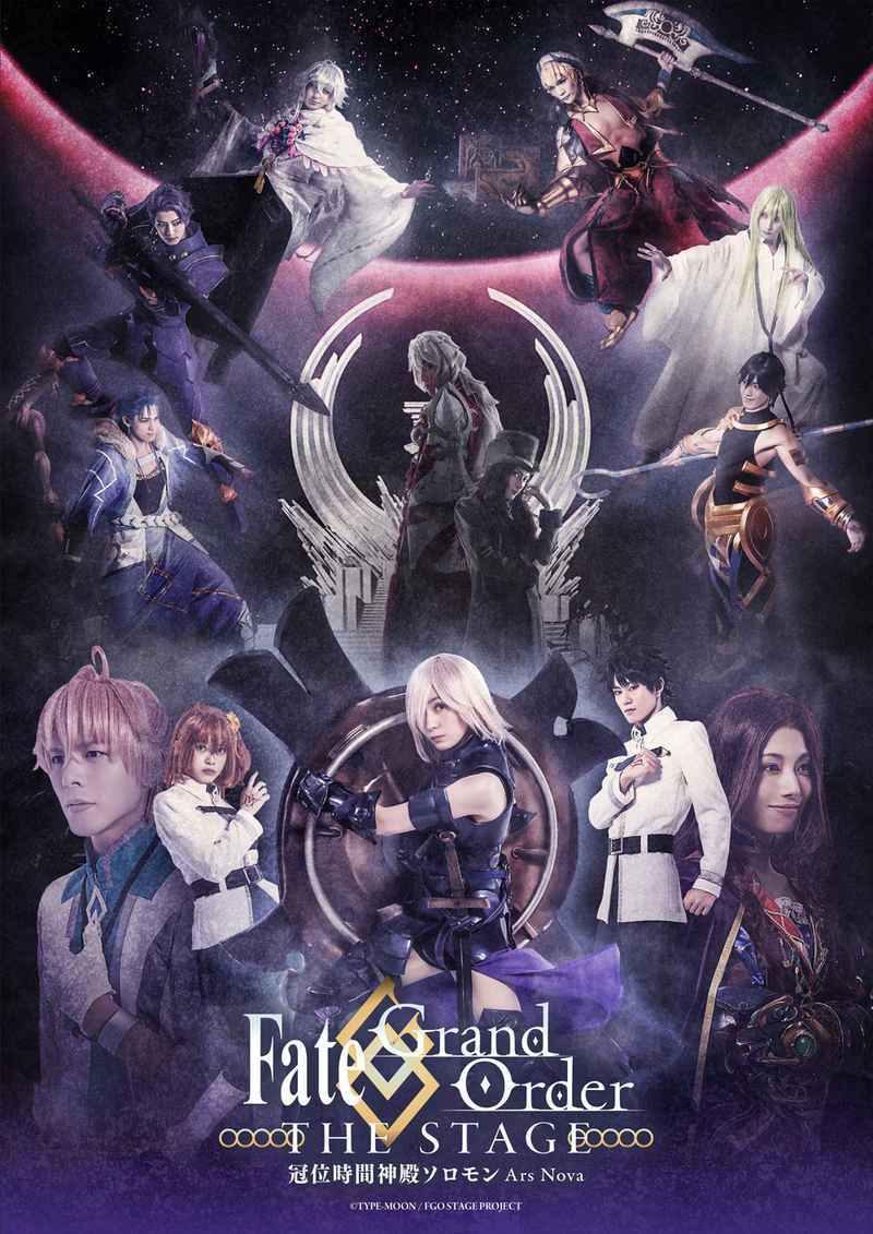 (BD)Fate/Grand Order THE STAGE -冠位時間神殿ソロモン-(完全生産限定版)