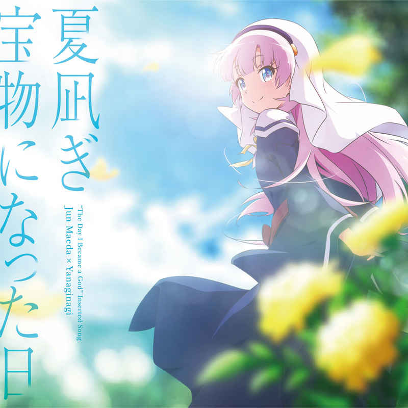 (CD)「神様になった日」挿入歌 夏凪ぎ/宝物になった日/麻枝准×やなぎなぎ