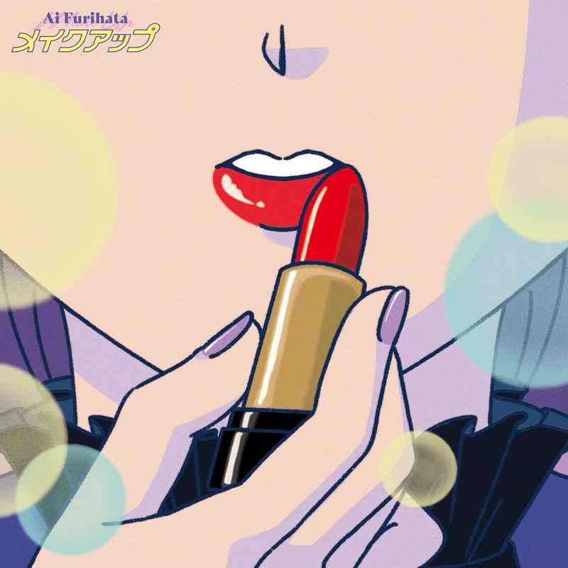 (CD)メイクアップ(通常盤)/降幡愛