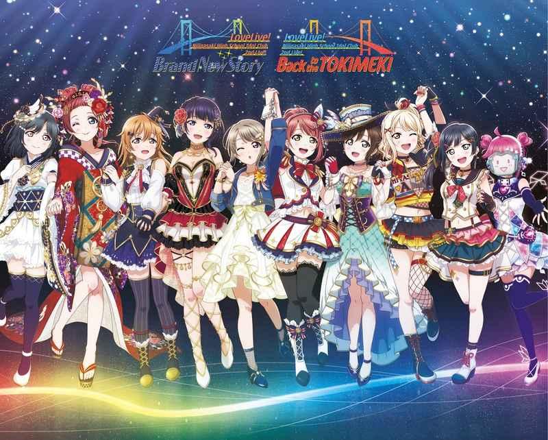 (BD)ラブライブ!虹ヶ咲学園スクールアイドル同好会 2nd Live! Brand New Story & Back to the TOKIMEKI Blu-ray Memorial BOX(完全生産限定)