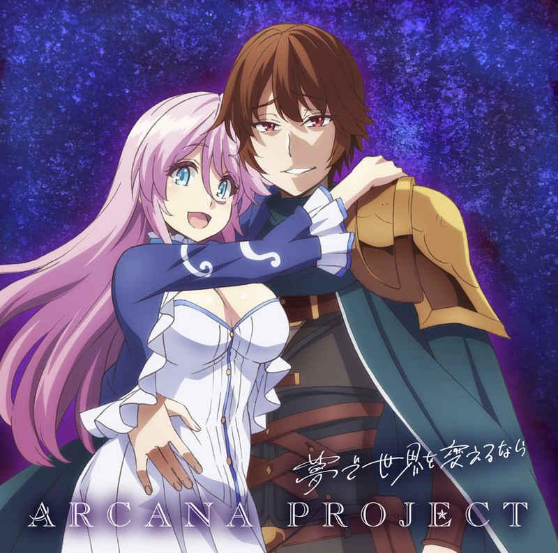(CD)「回復術士のやり直し」エンディングテーマ 夢で世界を変えるなら(アニメ盤)/ARCANA PROJECT