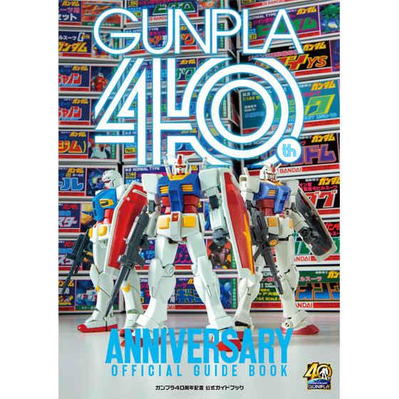 (OTH)ガンプラ40周年 公式ガイドブック