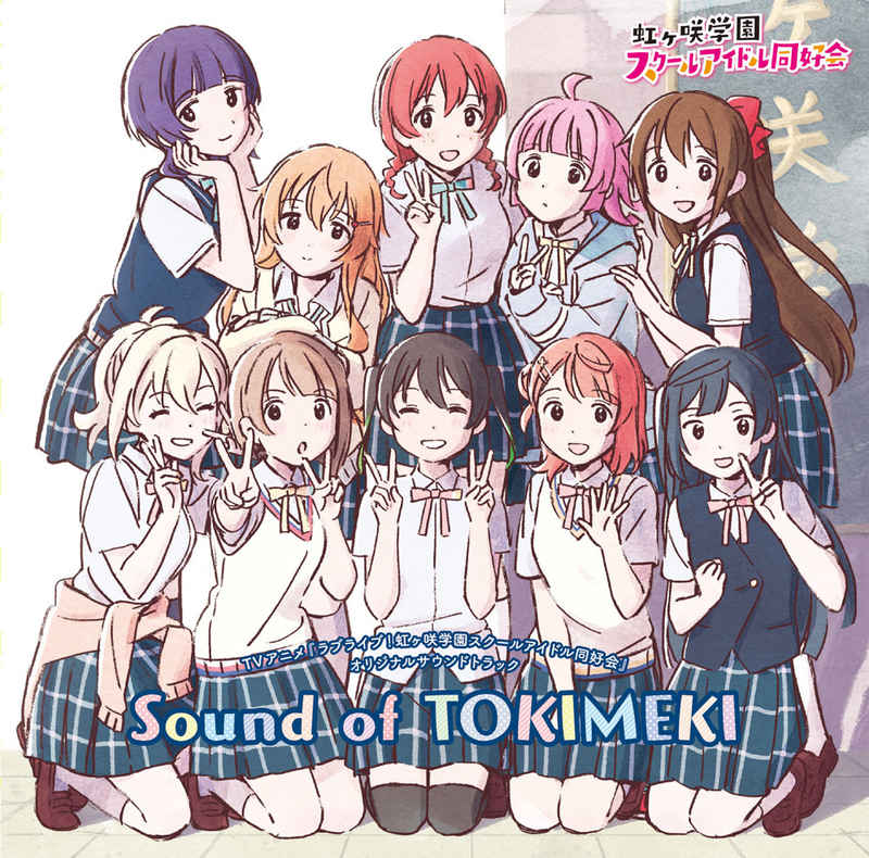 (CD)「虹ヶ咲学園スクールアイドル同好会」オリジナルサウンドトラック