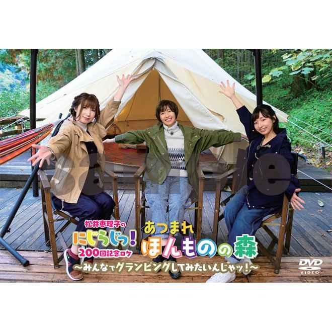 (DVD)DVD「松井恵理子のにじらじっ!」にじらじっ!200回記念ロケあつまれ!ほんものの森!~みんなでグランピングしてみたいんじゃッ!~